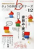 NHK きょうの料理ビギナーズ 2013年 12月号 [雑誌] 画像