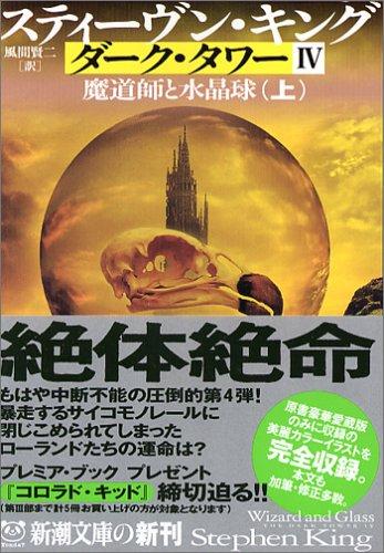 ダーク・タワー〈4〉魔道師と水晶球〈上〉 (新潮文庫)の詳細を見る
