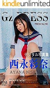 Gz PRESS デジタル写真集 No.236 西永彩奈