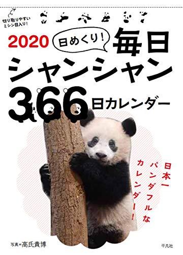 【Amazon.co.jp 限定】2020日めくり! 毎日シャンシャン366日カレンダー(特典:シャンシャンPCデスクトップカレンダーデータ配信) (9784582646009)