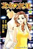 お水の花道―28歳ガケップチ (7) (講談社コミックスキス (277巻))