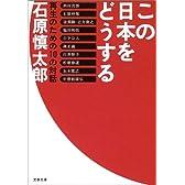 この日本をどうする―再生のための10の対話 (文春文庫)