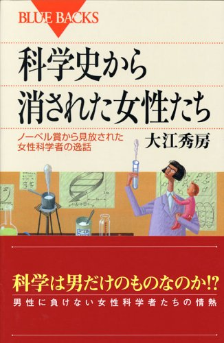 Anecdote of female scientists were abandoned from women Nobel Prize have been erased from the history of science ISBN: 406257502の詳細を見る