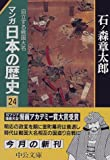 マンガ 日本の歴史〈24〉自立する戦国大名 (中公文庫)