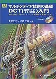 マルチメディア技術の基礎 DCT(離散コサイン変換)入門―JPEG/MPEGからウェーブレット、重複直交変換(LOT)まで (エッセンス・シリーズ)