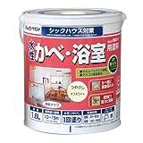 アトムハウスペイント 水性かべ・浴室用塗料(無臭かべ) 1.6L オフホワイト