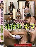 素人娘にやりすぎた 乳揉み&電マ TDR-003 [DVD]