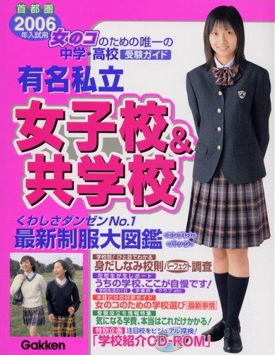 有名私立女子校&共学校〈2006年入試用〉—首都圏中学・高校受験ガイド