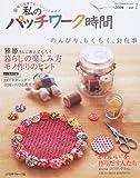 私のパッチワーク時間 (vol.1(2006)) (Heart Warming Life Series) 画像