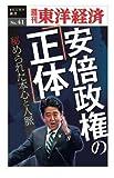 安倍政権の「正体」―週刊東洋経済eビジネス新書No.41