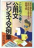 こんな時どう書く公用文ビジネス文例集―社交・儀礼文書から社内・社外文書までの模範文例 (ナガオカ実用選書)