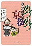 めづめづ和文化研究所 京都 / 小栗 左多里 のシリーズ情報を見る