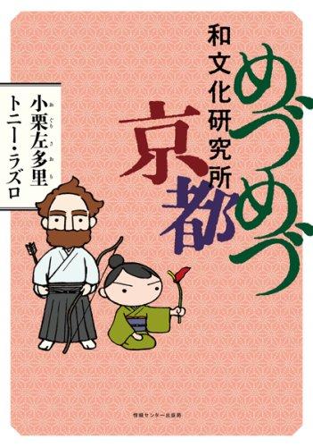 めづめづ和文化研究所 京都の詳細を見る