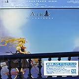 劇場版「AIR」サウンドトラック