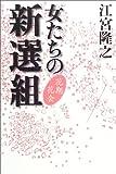 女たちの新選組―花期花会