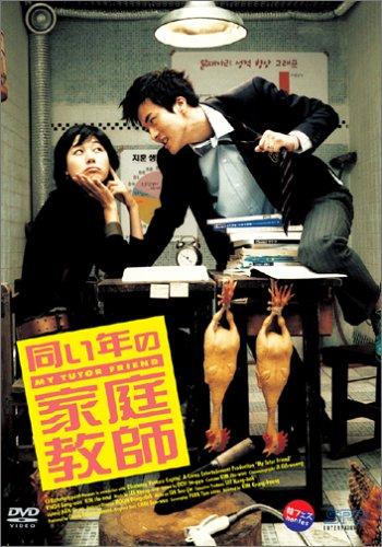 同い年の家庭教師 [DVD]