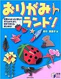 おりがみランド! (実用BEST BOOKS) 画像