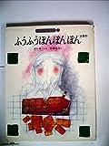 ふうふうぽんぽんぽん―京都府 (1982年) (日本の民話絵本)