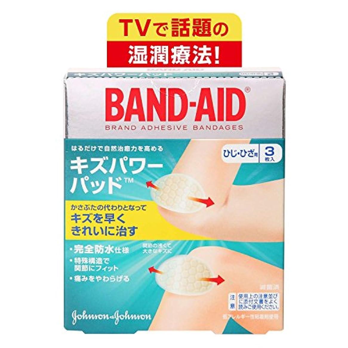 できない優しいなぜならBAND-AID(バンドエイド) キズパワーパッド ひじ?ひざ用 3枚「BAND-AID キズパワーパッド」管理医療機器