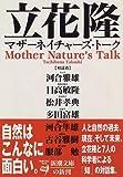 マザーネイチャーズ・トーク (新潮文庫)
