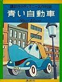 青い自動車 (1978年) (ディズニー名作絵話) 画像