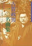 ギターでつまびく 古賀政男110名曲集(我が心の歌) 生誕100年記念