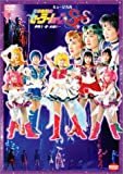 美少女戦士セーラームーンSuperS 夢戦士・愛・永遠に…[DVD]