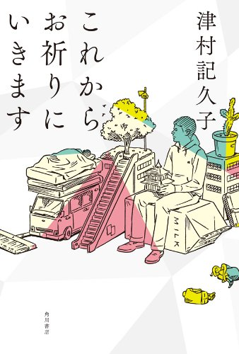 これからお祈りにいきます (角川書店単行本)の詳細を見る