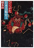 ひらがな日本美術史〈2〉