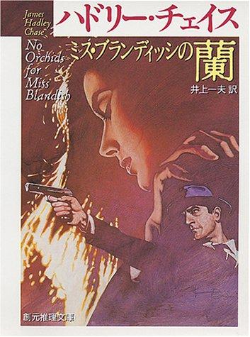 ミス・ブランディッシの蘭  / ハドリー・チェイス