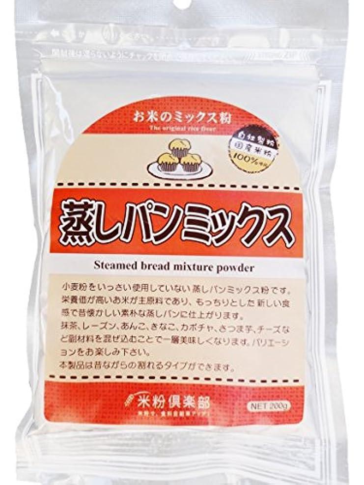 グリップ民主主義ラウズ名古屋食糧 お米のミックス粉(蒸しパン)200g