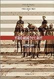 平和を破滅させた和平―中東問題の始まり(1914‐1922)〈上〉 画像