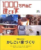 1000万円台で建てる家―一戸建ては夢じゃない! (エイムック (1156))