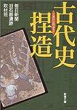 古代史捏造 (新潮文庫)