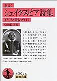 対訳 シェイクスピア詩集―イギリス詩人選〈1〉 (岩波文庫)