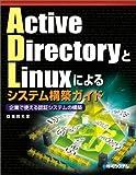 ActiveDirectoryとLinuxによるシステム構築ガイト