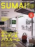 【雑誌】SUMAI no SEKKEI (住まいの設計) 2010年 11月号にて当店を取り上げていただきました。
