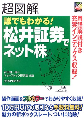 超図解 誰でもわかる!松井証券でネット株 (超図解シリーズ)