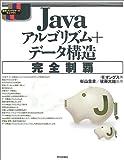 Javaアルゴリズム+データ構造完全制覇 (標準プログラマーズライブラリ)