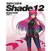 すばやくわかるShade 12 Basic対応版