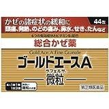 【指定第2類医薬品】ゴールドエースA微粒 44包
