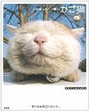 かご猫 画像
