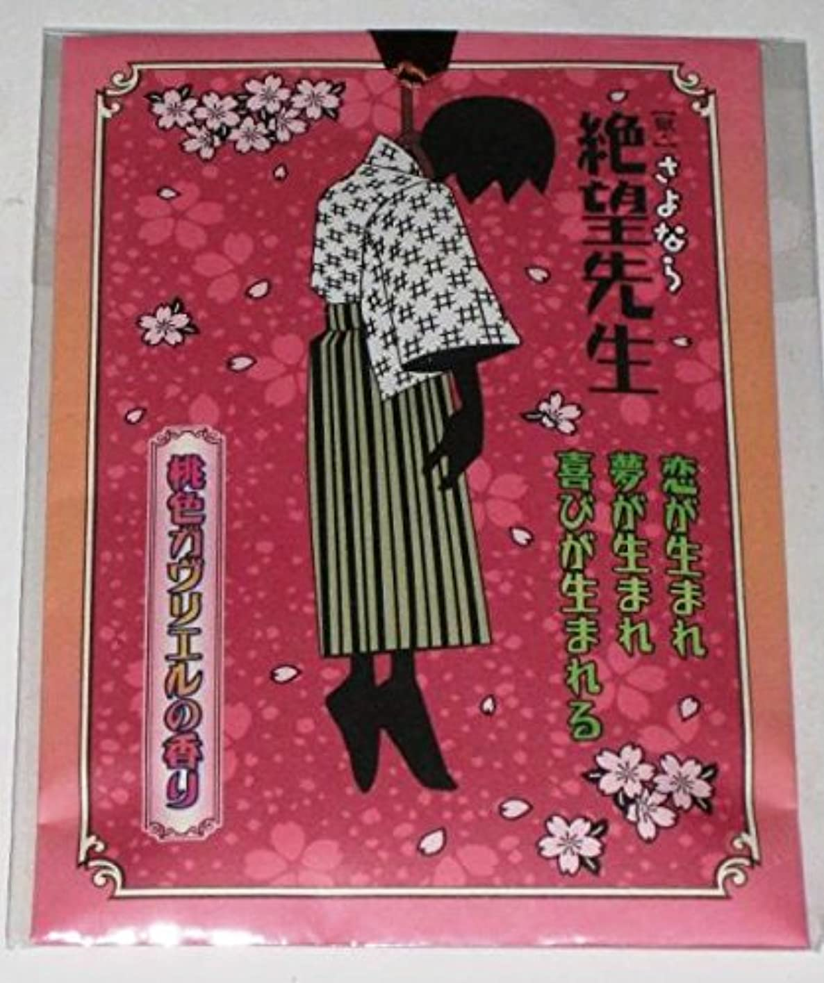 ピストル勉強するラジカル久米田康治「獄?さよなら絶望先生」香り袋/桃色ガヴリエルの香