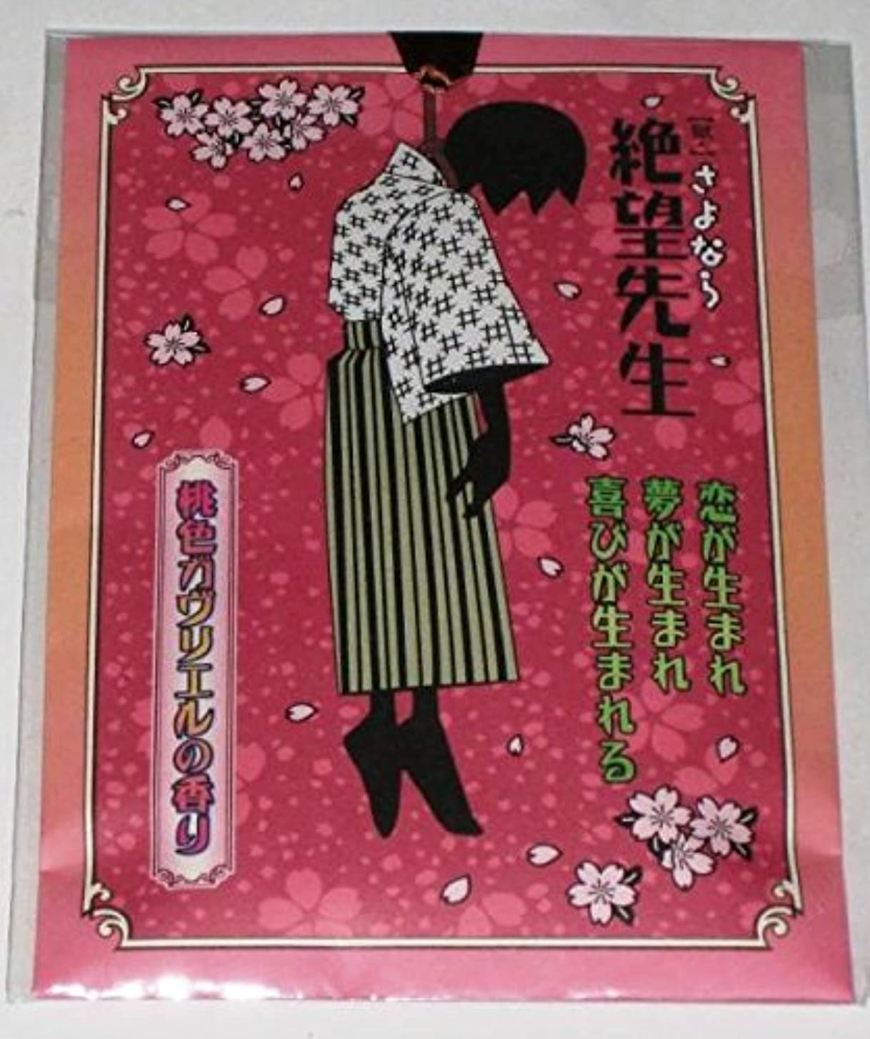 雇用続けるストレージ久米田康治「獄?さよなら絶望先生」香り袋/桃色ガヴリエルの香