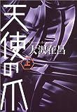 天使の爪 / 大沢 在昌 のシリーズ情報を見る