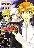 ぼくとわたしの恋愛事情 2 (B's LOG Comics)