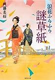 浪花ふらふら謎草紙 (集英社文庫)