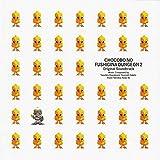 チョコボの不思議なダンジョン2 オリジナル・サウンドトラック