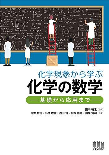 化学現象から学ぶ化学の数学 -基礎から応用まで-の詳細を見る