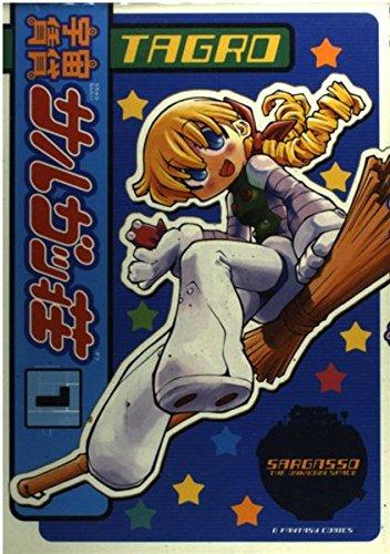 宇宙賃貸サルガッ荘 1 (ガンガンファンタジーコミックス)